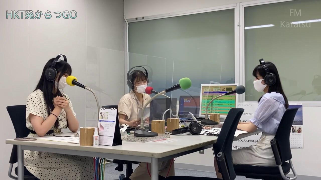 【動画】HKT48 馬場彩華・宮﨑想乃・小川紗奈、FMからつ「HKT発からつGO」#18【2020.7.29 OA】