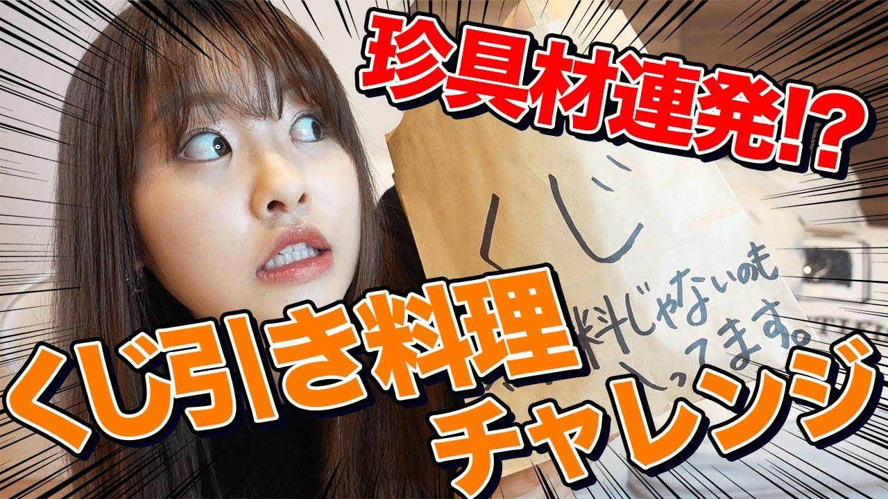 【動画】AKB48 中西智代梨「くじで出た物だけで料理したら色んな意味でヤバイことなったwww」【チャレンジ】