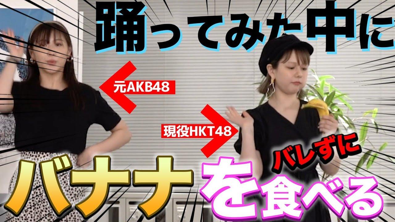 【動画】HKT48 村重杏奈×西野未姫「現役アイドルなら踊ってみた中でもバナナ食べれる?」【Everyday、カチューシャ】