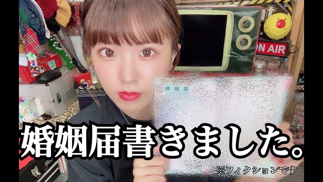 【動画】HKT48 外薗葉月「婚姻届書きました」【フィクションです】