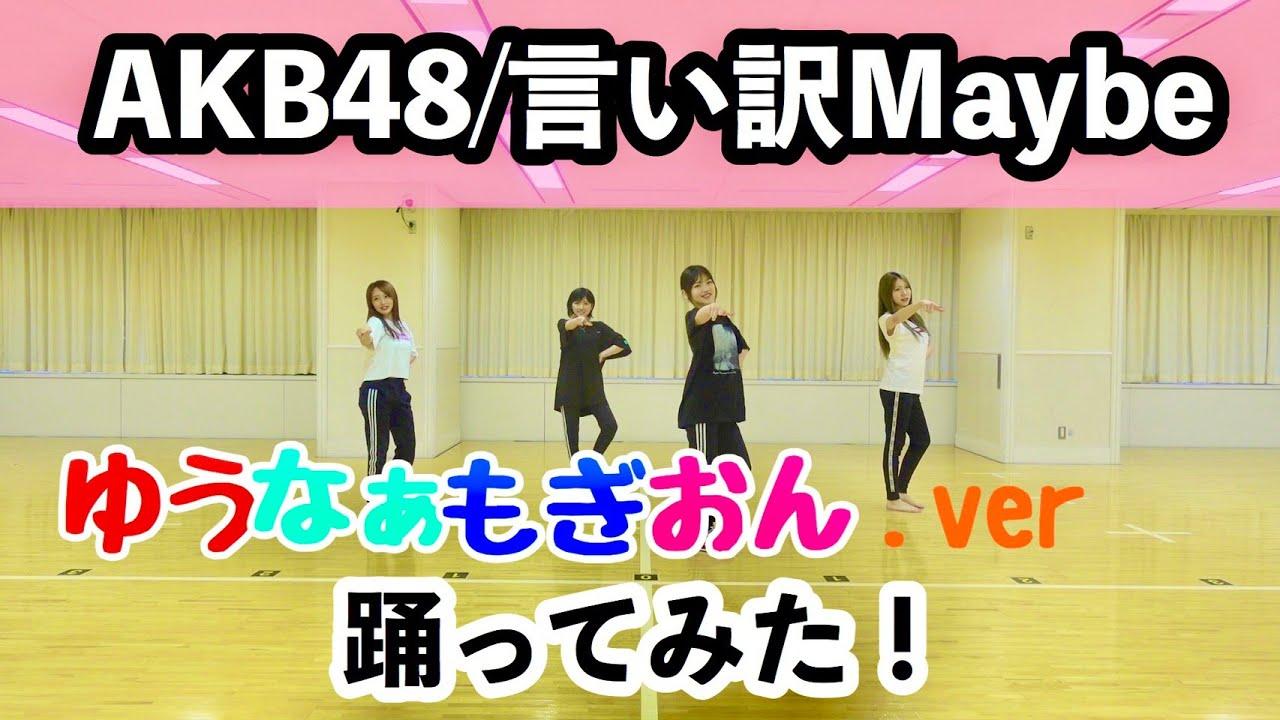 【動画】AKB48 言い訳Maybe〜ゆうなぁもぎおんバージョン〜【踊ってみた】