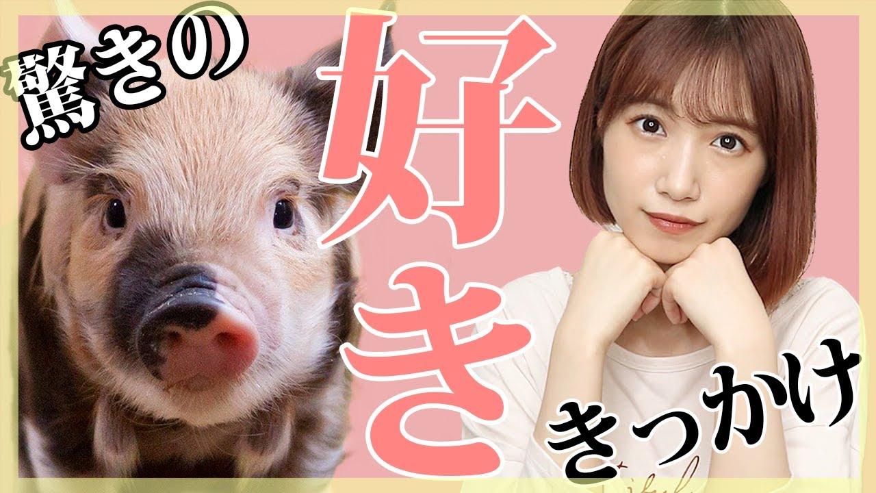【動画】朝長美桜「ぶたを好きになった衝撃のきっかけ」【初告白】