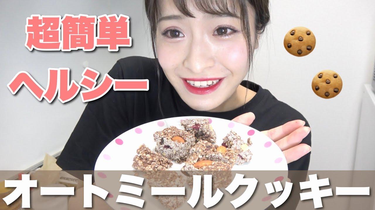 【動画】NMB48 清水里香「電子レンジで出来るオートミールクッキー作って食べてみた!」