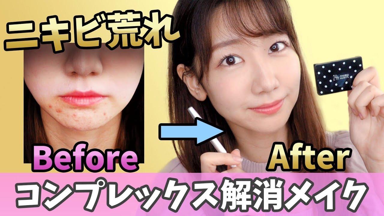 【動画】AKB48 柏木由紀「ニキビ肌荒れを徹底的に隠すメイク術!」【初公開】