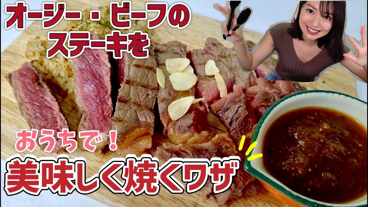 【動画】北原里英「オージービーフのステーキを美味しくいただく。〜ガーリックライスを添えて〜」