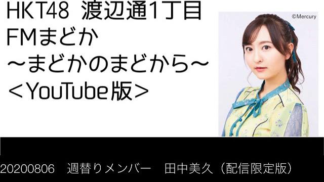 HKT48 森保まどか&田中美久「FMまどか まどかのまどから」配信限定版【2020.8.6 OA】