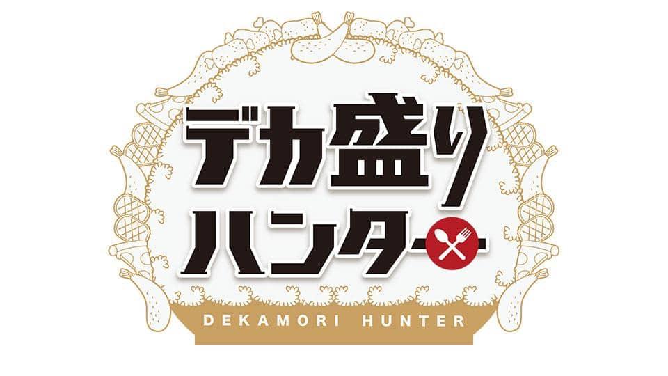 SKE48 須田亜香里が「デカ盛りハンター」に出演!