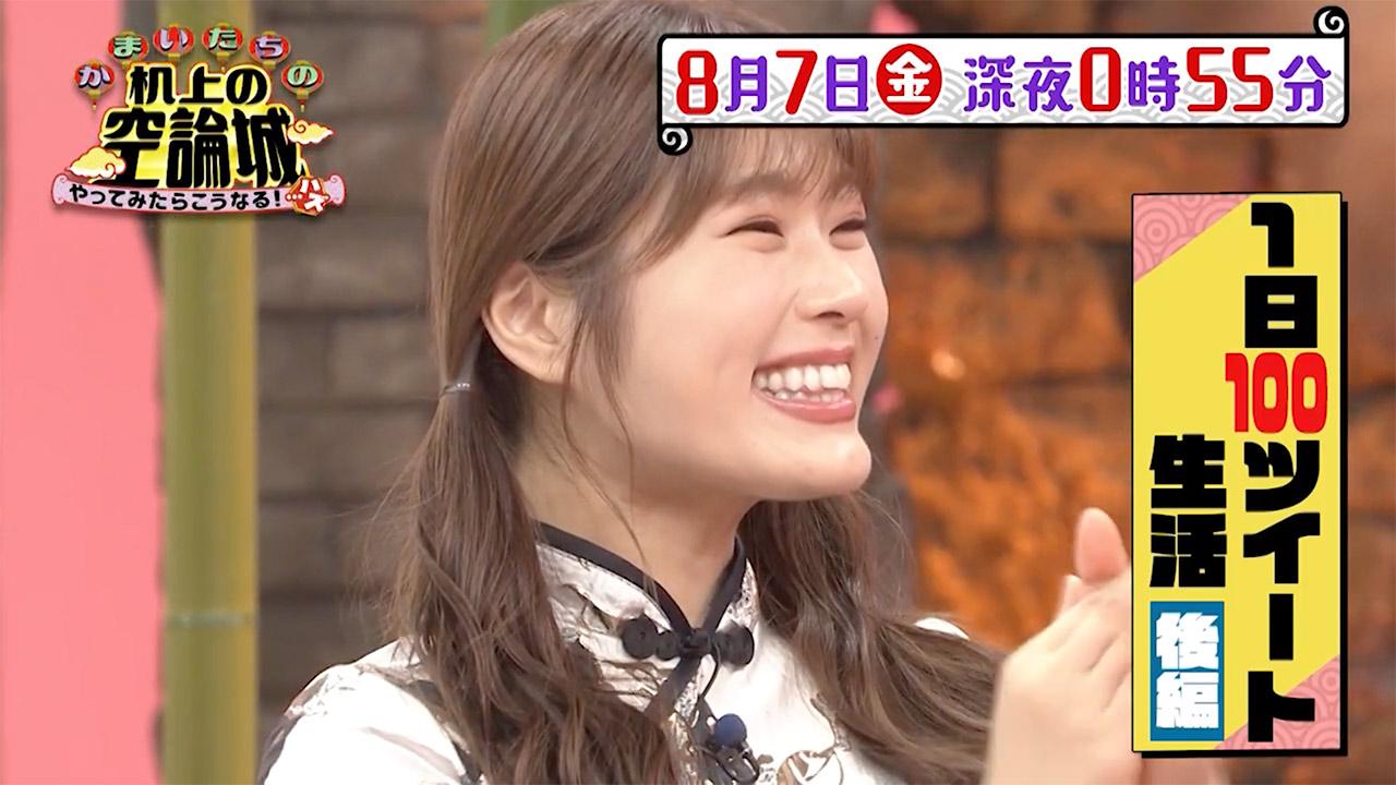 NMB48 渋谷凪咲出演「かまいたちの机上の空論城」島田珠代とラニーノーズが奇跡を起こす!