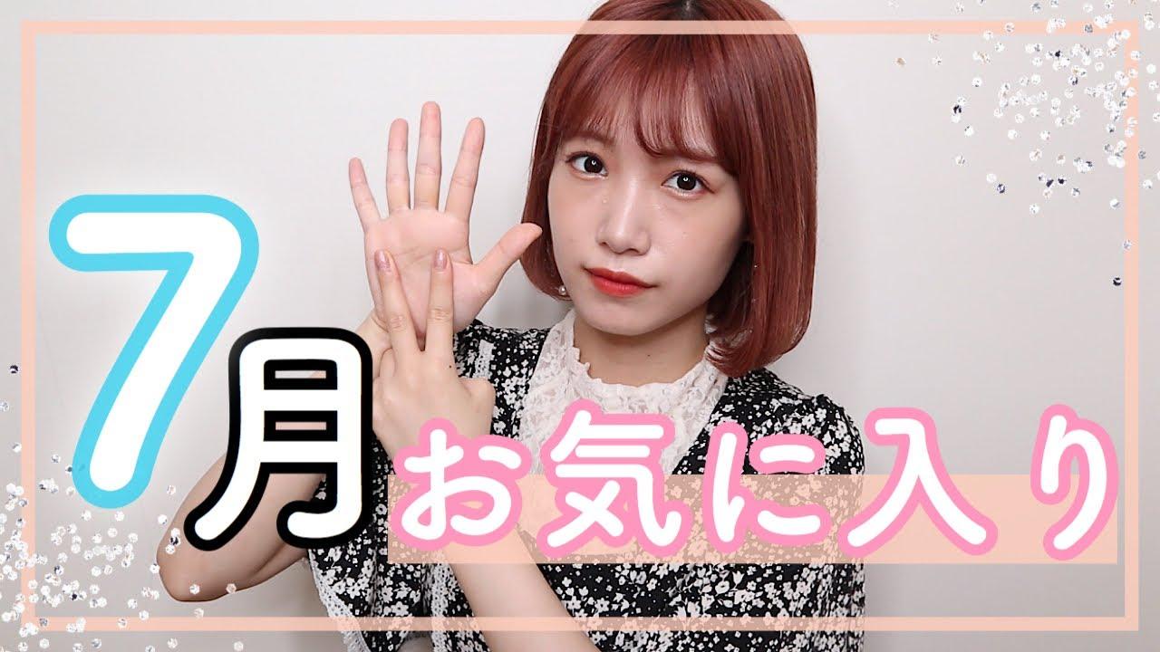【動画】朝長美桜「一人暮らしを始めて買って良かったもの!」【7月のお気に入り】