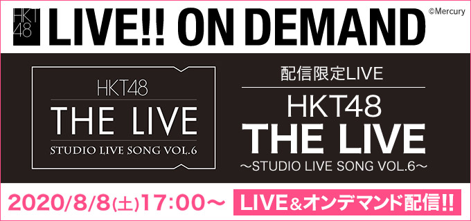 「HKT48 THE LIVE ~STUDIO LIVE SONG VOL.6~」17時からDMM・LINE LIVE配信!