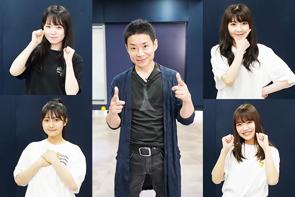 AKB48 西川怜・鈴木くるみ・ 安田叶・小林蘭出演「カリスマ go to SKOOL!」19時から配信!【ダンスチャンネル】