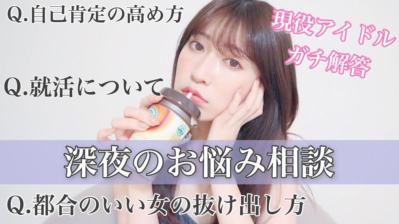 【動画】NMB48 吉田朱里「赤裸々に語りすぎた、、、悩んでる時にみてね」【深夜のお悩み相談】