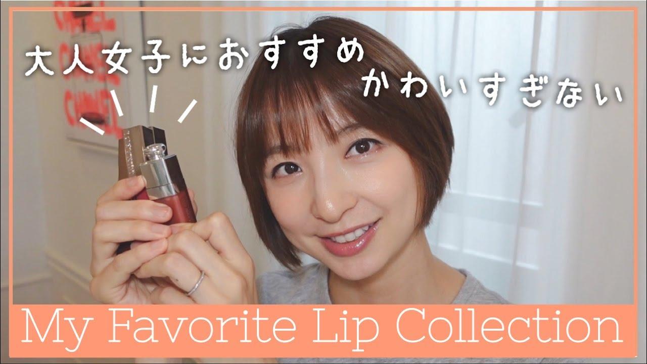 【動画】篠田麻里子「夏おすすめ!お気に入りリップ紹介」【大人女子必見】