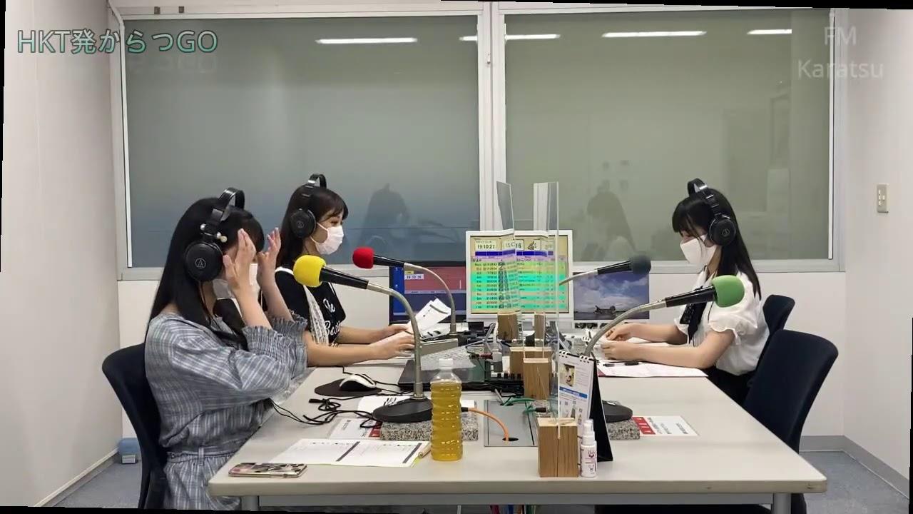 【動画】HKT48 馬場彩華・宮﨑想乃・小川紗奈、FMからつ「HKT発からつGO」#19【2020.8.5 OA】