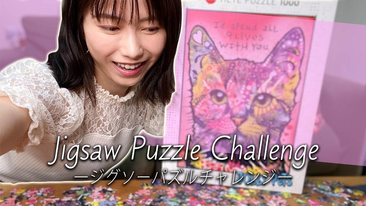 【動画】AKB48 横山由依「猫のパズル、1時間以内に1000ピースチャレンジ」