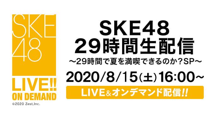 「SKE48 29時間生配信 ~29時間で夏を満喫できるのか?SP~」16時からDMM配信!