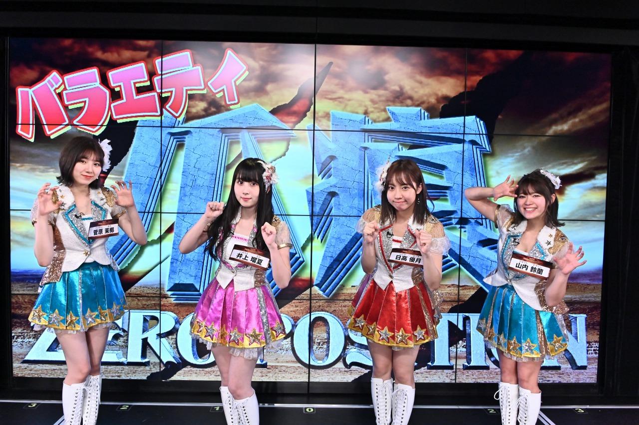 「SKE48ゼロポジ」バラエティ爪痕ゼロポジ(第4回)