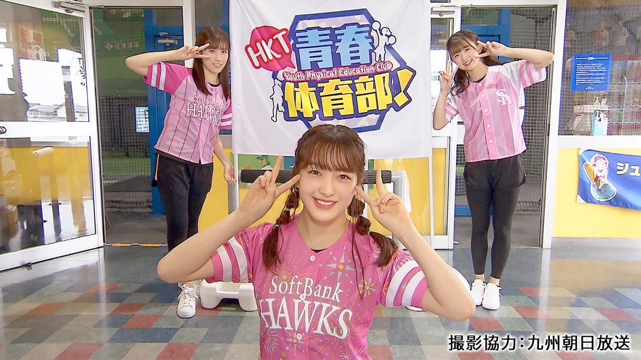 「HKT青春体育部!」下野由貴・田島芽瑠・熊沢世莉奈がバッティングに挑戦!