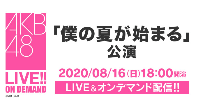 AKB48「僕の夏が始まる」公演、18時からDMM配信!SHOWROOM鑑賞会も実施!