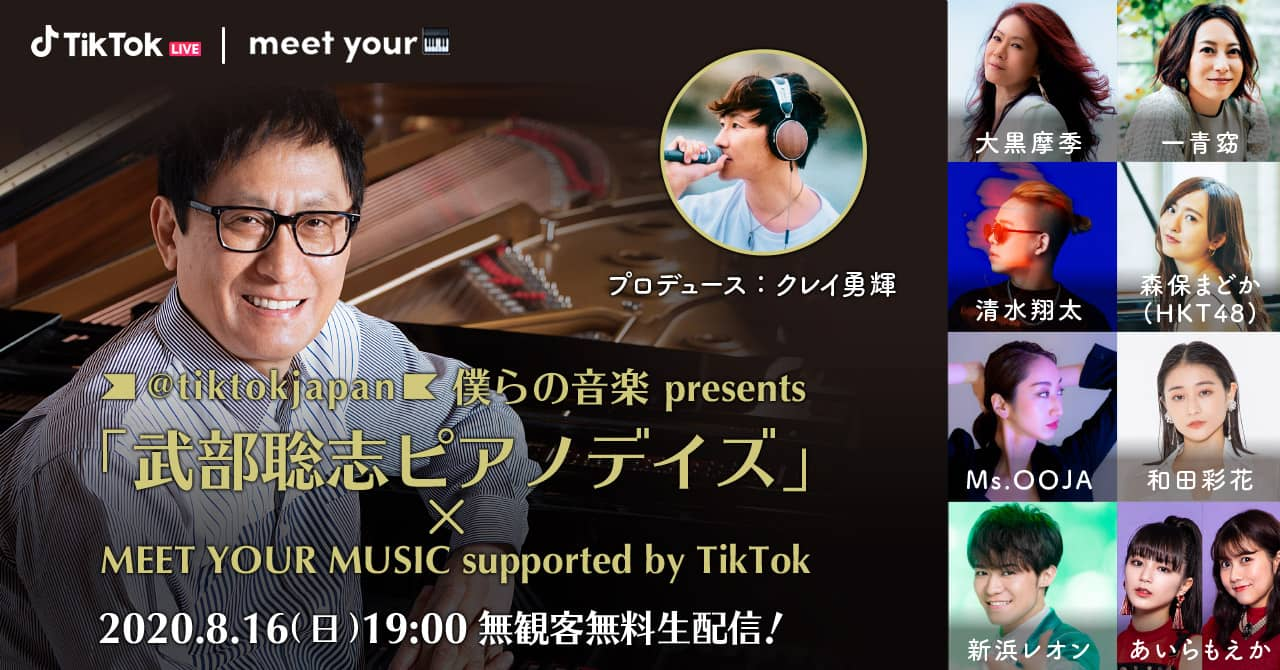 HKT48 森保まどか出演「武部聡志 ピアノデイズ × MEET YOUR MUSIC」19時からTikTok LIVE配信!