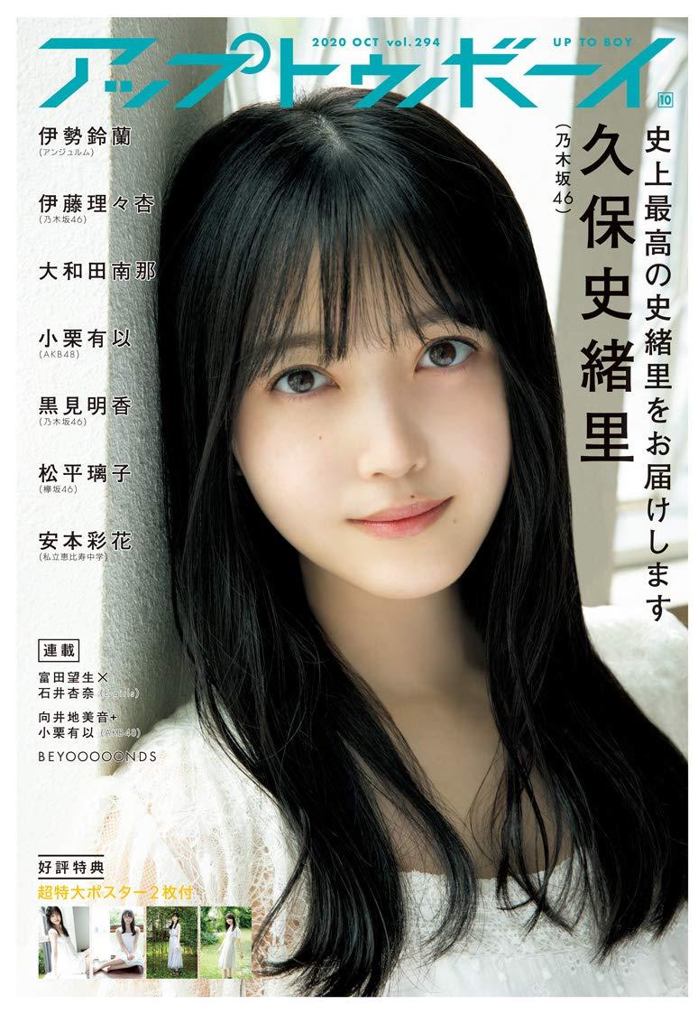AKB48 小栗有以、大和田南那、グラビア掲載!「アップトゥボーイ Vol.294」8/21発売!