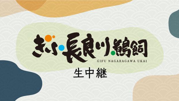 SKE48 古畑奈和が「ぎふ長良川鵜飼 生中継」に出演!【ぎふチャン・BS11】