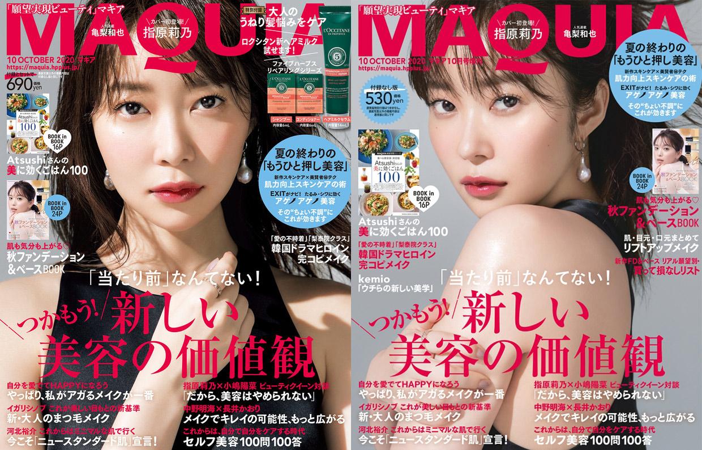 指原莉乃「MAQUIA 2020年10月号」表紙解禁!8/21発売!