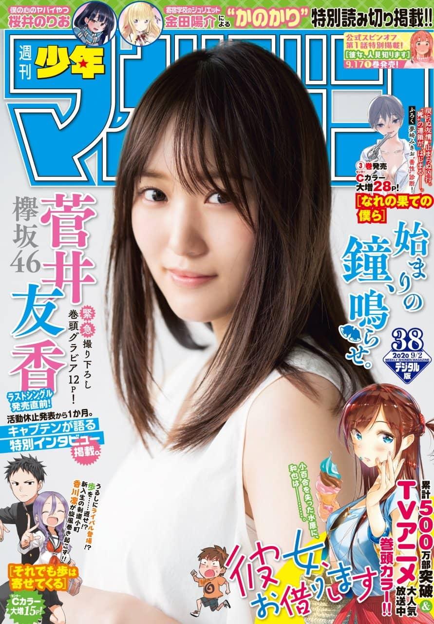 週刊少年マガジン 2020年 No.38