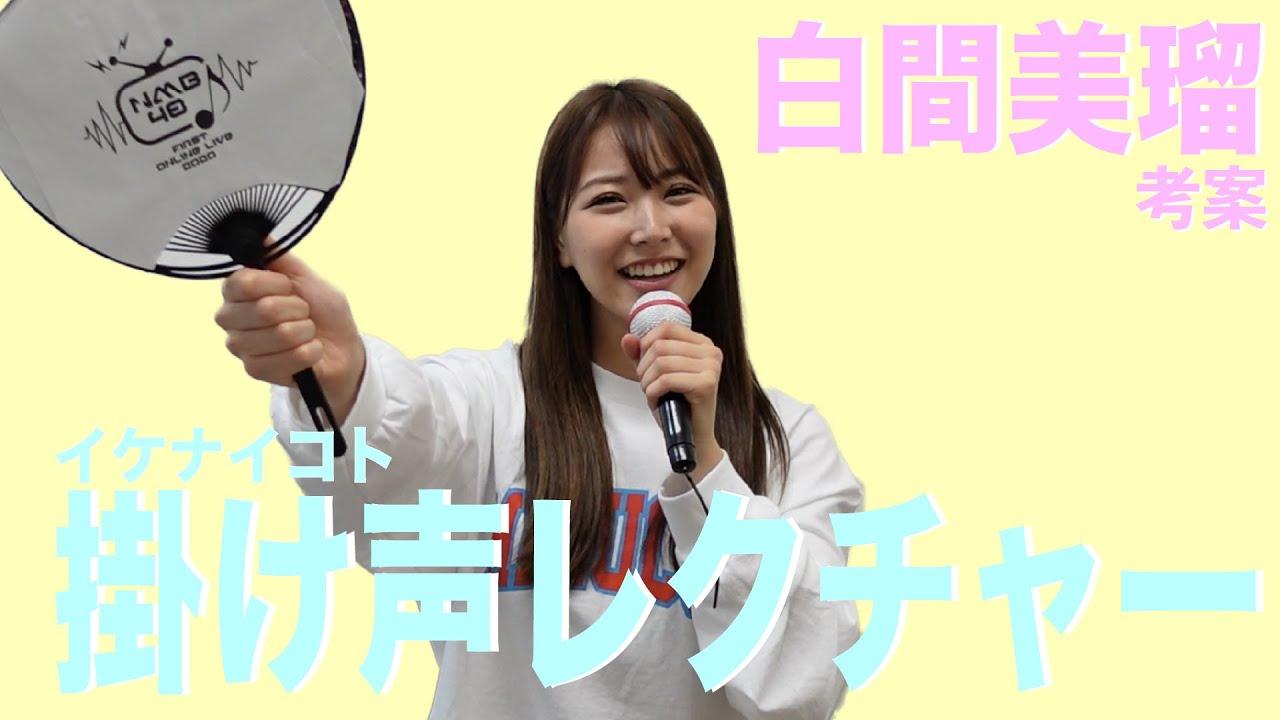 【動画】NMB48 白間美瑠考案の掛け声レクチャー♪【イケナイコト】