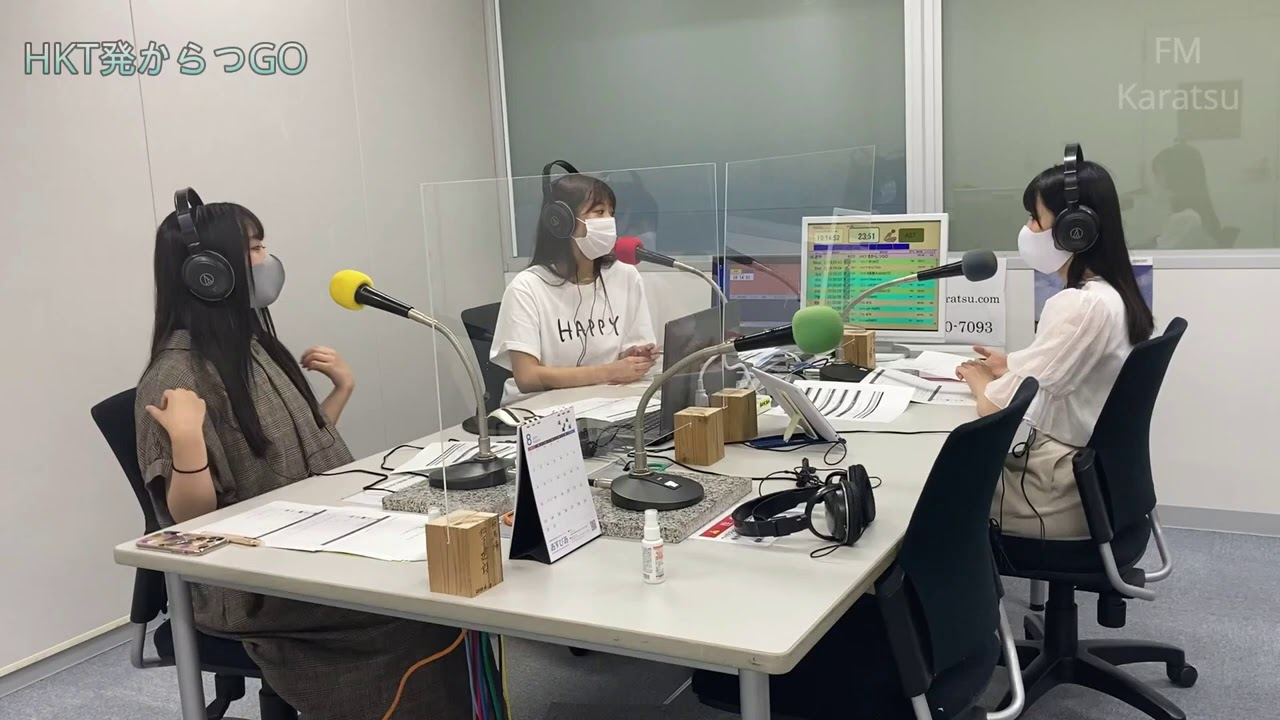 【動画】HKT48 馬場彩華・宮﨑想乃・小川紗奈、FMからつ「HKT発からつGO」#20【2020.8.12 OA】