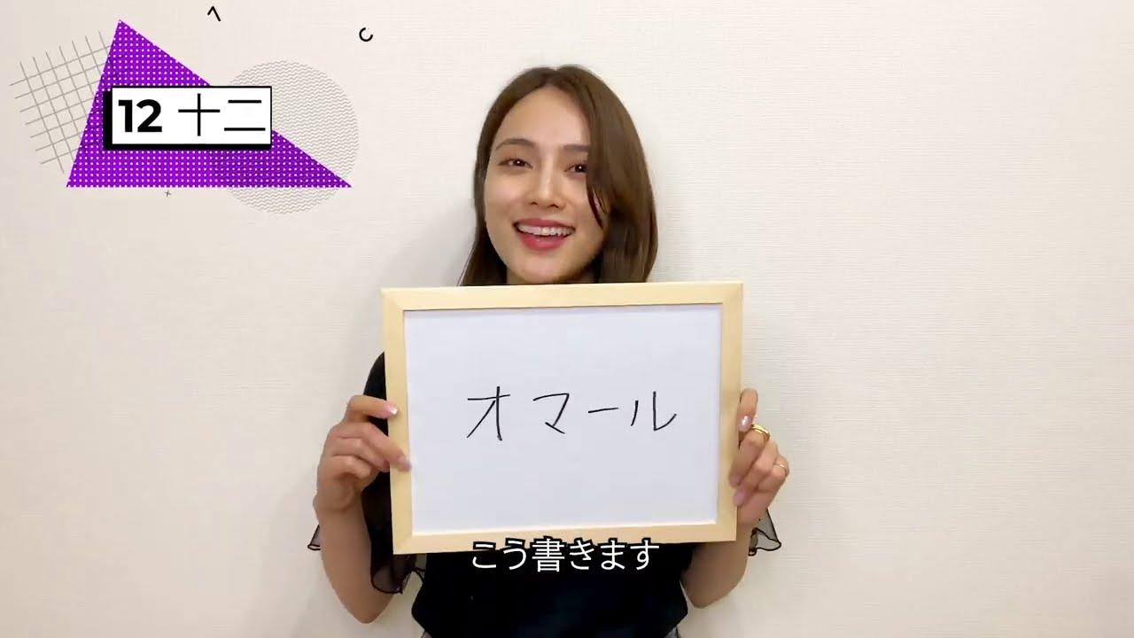 【動画】AKB48 入山杏奈「ESCRIBIENDO NOMBRES EN JAPONÉS」