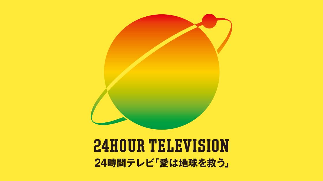 指原莉乃が「24時間テレビ43」に出演!
