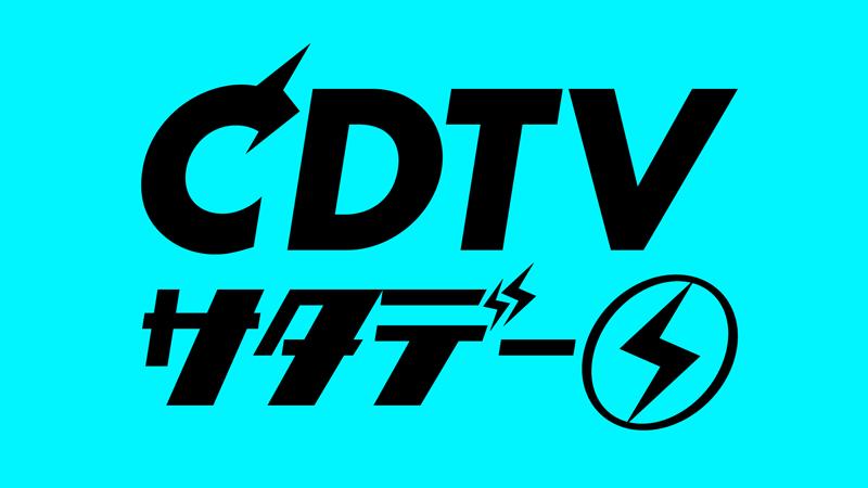 STU48が「CDTVサタデー」に出演!新曲「思い出せる恋をしよう」を披露!