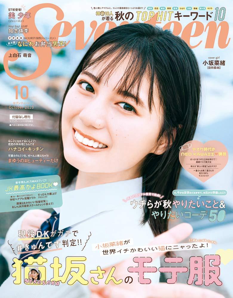Seventeen 2020年10月号 通常版 / 増刊