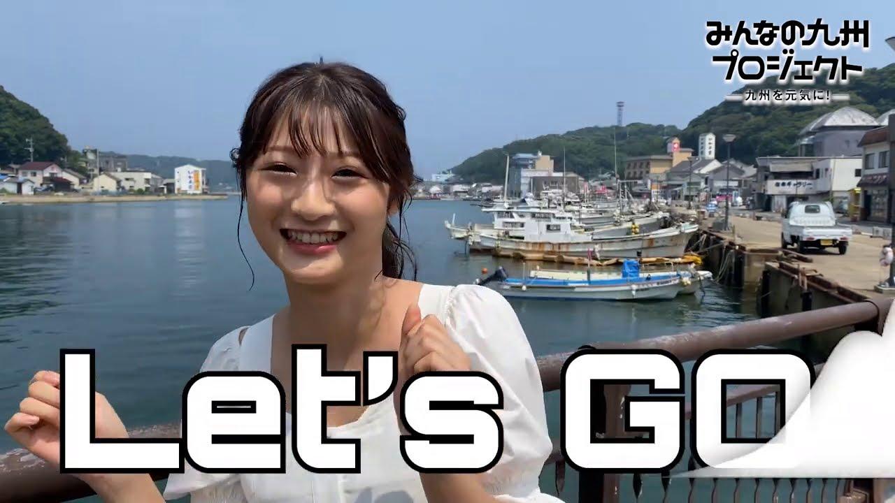 【動画】HKT48×JR九州 みんなの九州プロジェクト「HKT48の大好きな九州手帖」#3:福岡(門司港)編【宮﨑想乃】