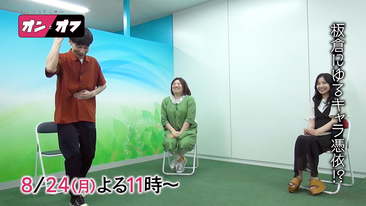 NMB48 村瀬紗英出演「いたくろむらせのオンとオフ」埼玉ゆるキャラの名前当て【テレビ埼玉】