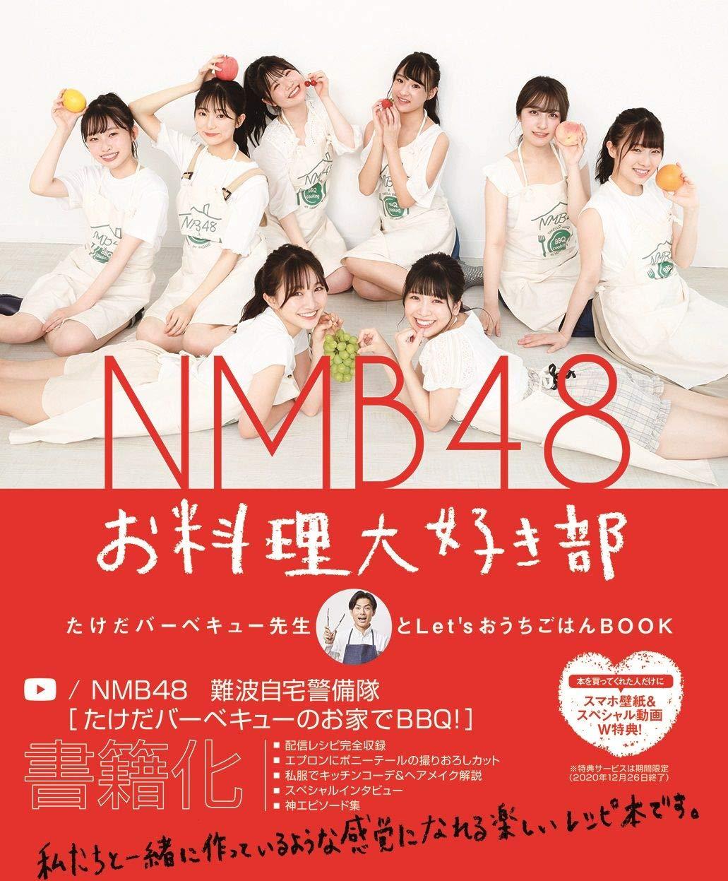 「NMB48 お料理大好き部 – たけだバーベキュー先生とLet'sおうちごはんBOOK –」本日9/26発売!