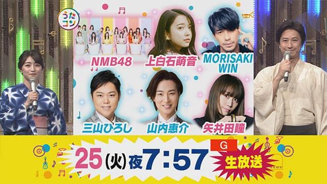 NMB48が「うたコン」に出演!ふるさとへの思いをはせる名曲特集!