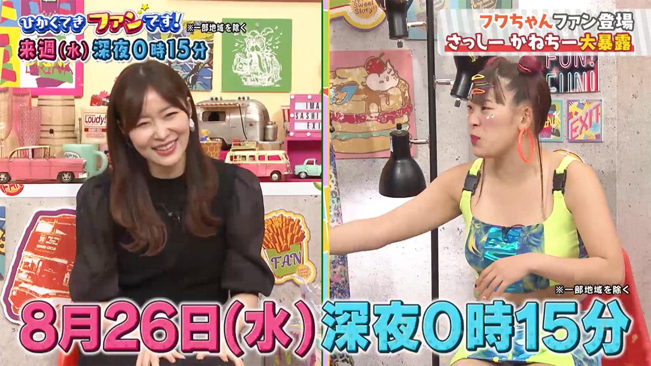 指原莉乃MC「ひかくてきファンです!」フワちゃん のファンを徹底比較!伝説動画を大公開!