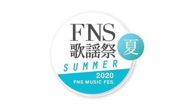 AKB48が「2020 FNS歌謡祭 夏」に出演!「会いたかった」「恋するフォーチュンクッキー」「フライングゲット」を披露!
