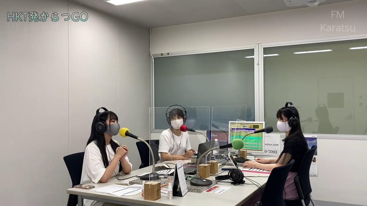 【動画】HKT48 馬場彩華・宮﨑想乃・小川紗奈、FMからつ「HKT発からつGO」#21【2020.8.19 OA】