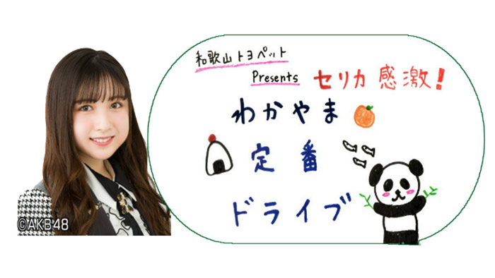 AKB48 チーム8 永野芹佳が「セリカ感激!わかやま定番ドライブ」に出演!【テレビ和歌山】