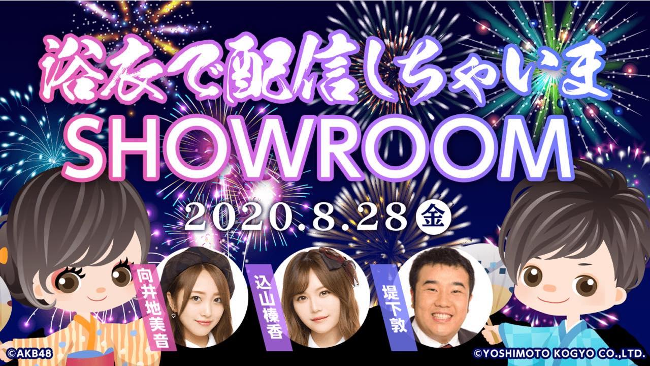 AKB48 向井地美音&込山榛香が「浴衣で配信しちゃいまSHOWROOM」に出演!19時から生配信!