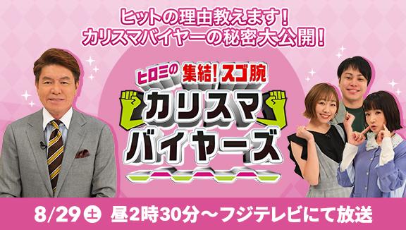 SKE48 須田亜香里が「ヒロミの集結!スゴ腕カリスマバイヤーズ!」に出演!