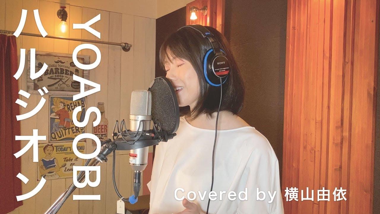【動画】AKB48 横山由依「ハルジオン / YOASOBI」歌ってみた