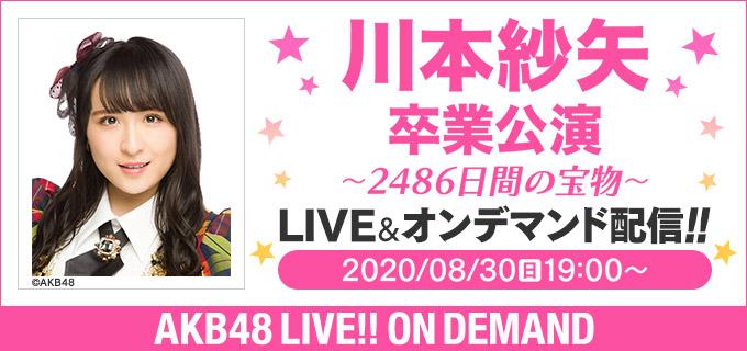 「AKB48 川本紗矢卒業公演 ~2486日間の宝物~」19時からDMM配信!