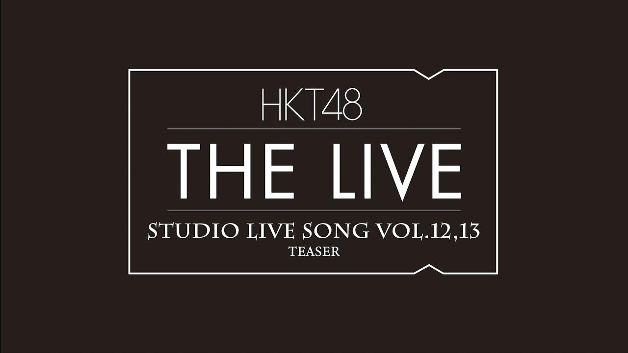 【動画】「HKT48 THE LIVE ~STUDIO LIVE SONG VOL.12・13~」ティザー映像