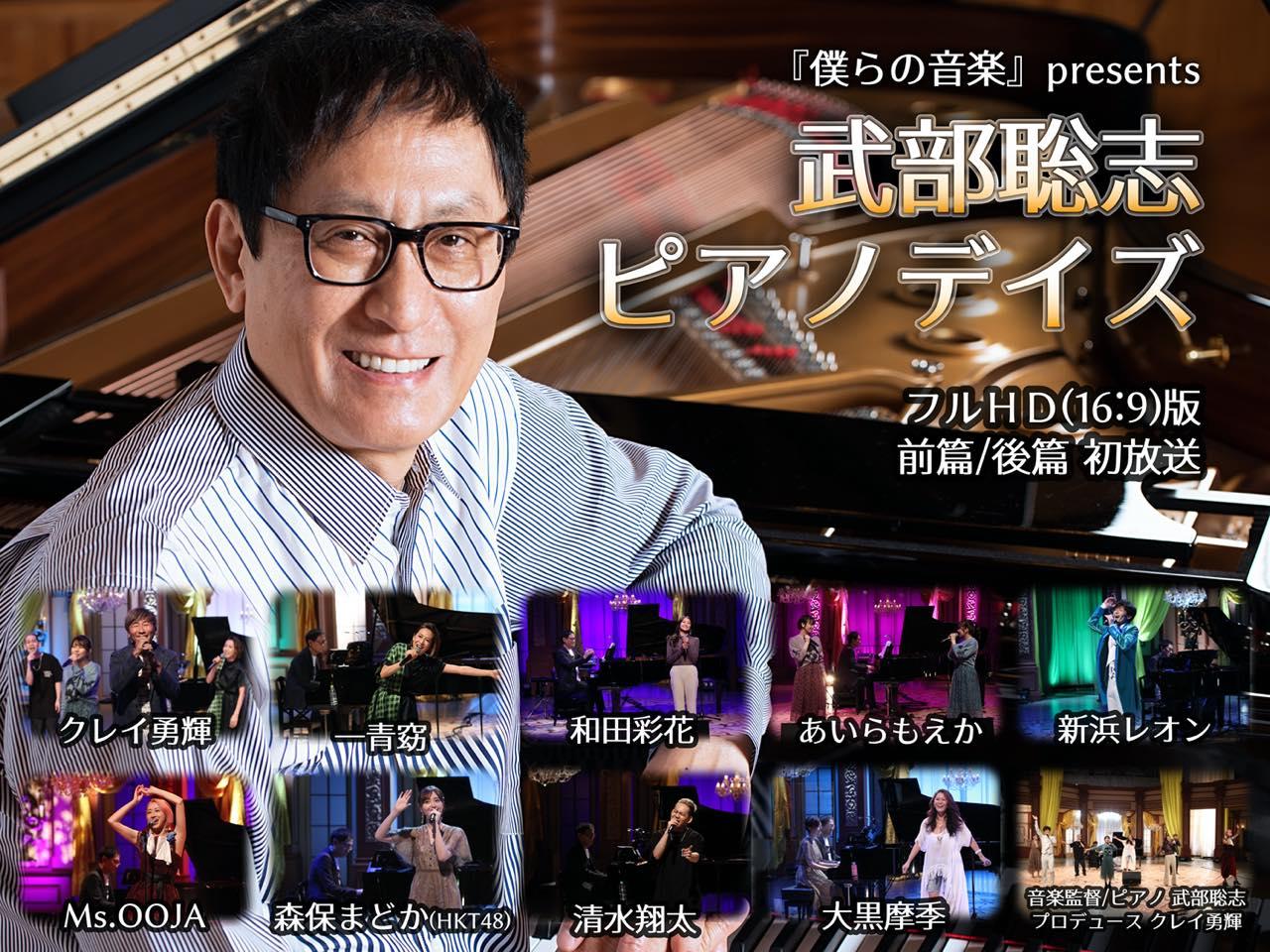HKT48 森保まどか出演「『僕らの音楽』presents 武部聡志 ピアノデイズ 前篇」フジテレビNEXTで放送!