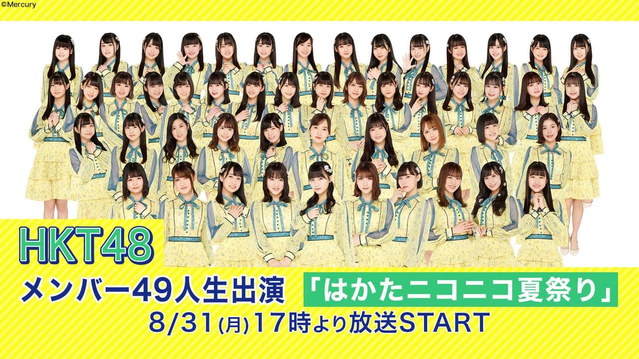 HKT48メンバー49人生出演「はかたニコニコ夏祭り」17時からニコ生配信!