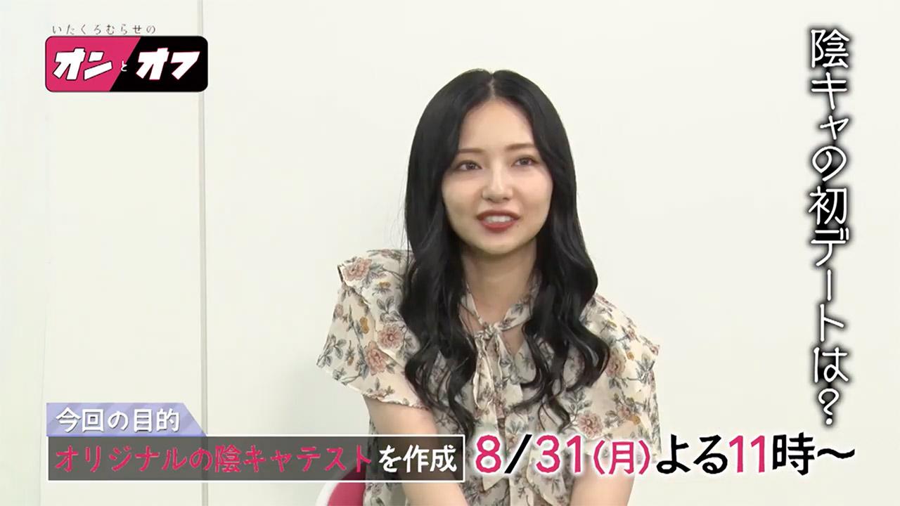 NMB48 村瀬紗英出演「いたくろむらせのオンとオフ」番組オリジナルの陰キャテストを作成しよう!【テレビ埼玉】